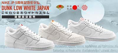 nike dunk low white japan (nike id) ナイキ ダンク ロー ホワイトジャパン (NIKE iD)