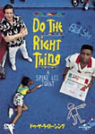 do the right thing ドゥ・ザ・ライト・シング