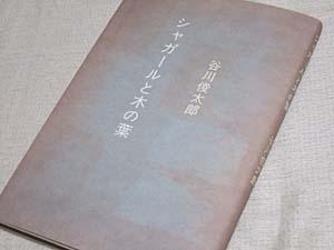 「シャガールと木の葉」 谷川俊太郎