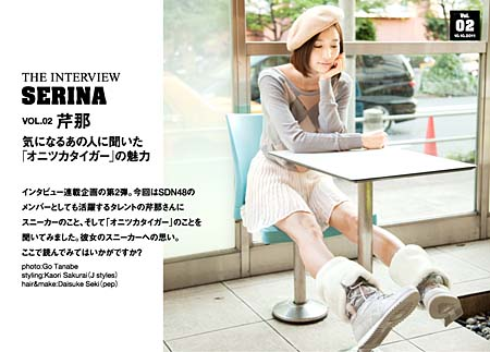 ONITSUKA TIGER YUKINOWA [SILVER/WHITE] YUKINOWA 写真2 芹那インタビュー