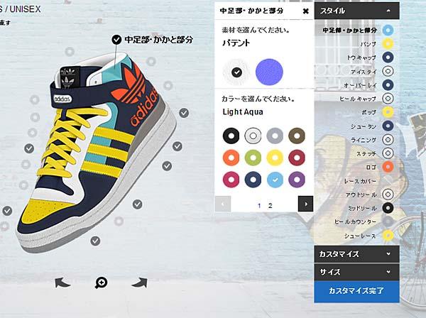 mi adidas ONLINE デザイン画面