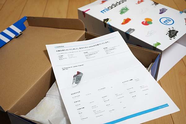 mi adidas mi SS II [SPANGLE] miss2 カスタマイズ項目の書かれた注文書
