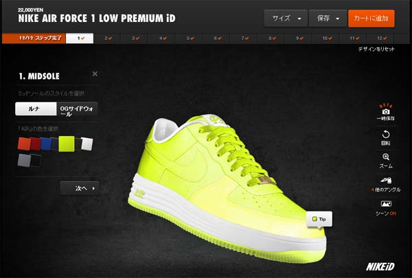 NIKE AIR FORCE 1 Premium iD [March LIMITED] AF1_2013March